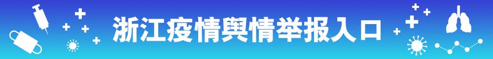 浙江省互联网违法和不良信息举