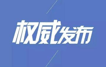 4月7日浙江新增境外输入新冠肺炎确诊病例1例